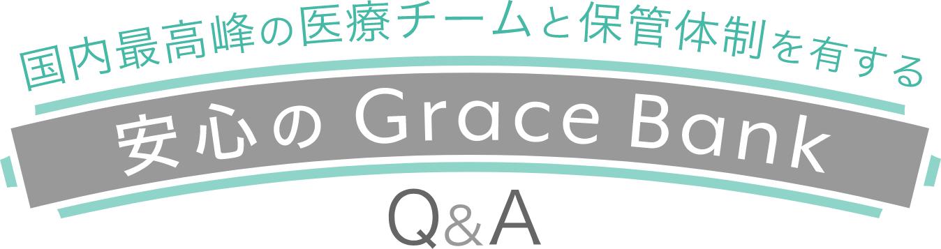 Grace Bank(()グレイスバンク)に関するよくある質問